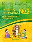 Учебна тетрадка № 2 по математика за 2. клас - учебна тетрадка