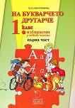 На букварчето другарче - помагало № 1 за 1. клас за избираемите учебни часове - Наталия Огнянова -