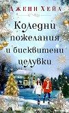 Коледни пожелания и бисквитени целувки - Джени Хейл - книга