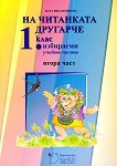 На читанката другарче - помагало № 2 за 1. клас за избираемите учебни часове - Наталия Огнянова -