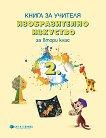 Книга за учителя по изобразително изкуство за 2. клас - Валентина Радева, Николинка Петрова -