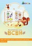 Образователни игри: книга 1 - Есен - Милена Аксиоти -