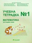 Учебна тетрадка № 1 по математика за 1. клас - Т. Вълкова, Т. Момчева, Д. Стоянова, Р. Митева, Д. Димитрова, В. Дамаскова -