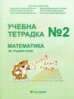 Учебна тетрадка № 2 по математика за 1. клас - Т. Вълкова, Т. Момчева, Д. Стоянова, Р. Митева, Д. Димитрова, В. Дамаскова -