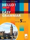 Hello! Граматика по английски език за 5. клас - New Edition - Десислава Петкова, Кина Андреева -