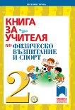 Книга за учителя по физическо възпитание и спорт за 2. клас - Евгения Герова -