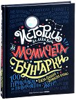 Истории за лека нощ за момичета бунтарки - Елена Фавили, Франческа Кавало - книга