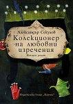Колекционер на любовни изречения - Александър Секулов -