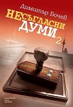 Несъгласни думи - книга 2 - Димитър Бочев -