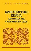 Константин - Кирил: Денница на славянския род - Донка Петканова - книга