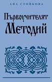 Първоучителят Методий - Ана Стойкова - книга