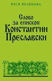 Слово за епископ Константин Преславски - Вася Велинова - книга
