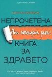 Непрочетена книга за здравето: Ние победихме рака! - Ади Цанова, Милен Цанов -