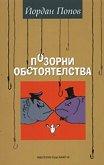 Позорни обстоятелства - Йордан Попов -
