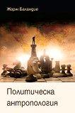 Политическа антропология - Жорж Баландие - книга