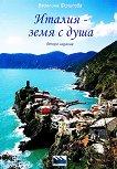Италия - земя с душа - Веселина Филипова -