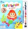 Оцветинки за деца + подарък водни боички - Брой 2 / 2017 -