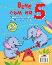 Вече съм на 5: Развиващи задачи и упражнения за деца + стикери - детска книга