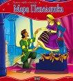 Моята първа приказка: Мара Пепеляшка - книга
