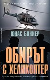 Обирът с хеликоптер - Юнас Бониер -