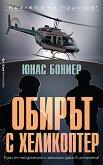 Обирът с хеликоптер -