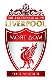 Liverpool. Моят дом - книга