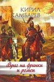 Враг на франки и ромеи - Кирил Камбарев - книга