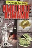 Имотните измами - Маринела Дончева -