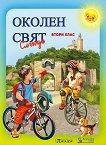 Околен свят за 2. клас - Елена Кулина -