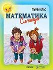Математика за 1. клас - Мима Димитрова, Цвете Жекова -