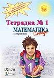 Учебна тетрадка № 1 по математика за 1. клас - Мима Димитрова, Цвете Жекова -