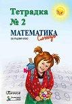 Учебна тетрадка № 2 по математика за 1. клас - Мима Димитрова, Цвете Жекова -