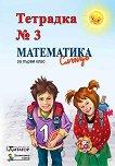 Учебна тетрадка № 3 по математика за 1. клас - Мима Димитрова, Цвете Жекова -