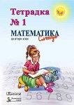Учебна тетрадка № 1 по математика за 2. клас - Иванка Минчева, Мима Димитрова, Росица Гернат -