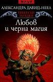 Тибетски загадки: Любов и черна магия - Александра Давид-Неел -