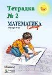 Учебна тетрадка № 2 по математика за 2. клас - Иванка Минчева, Мима Димитрова, Росица Гернат -