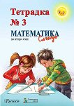 Учебна тетрадка № 3 по математика за 2. клас - Иванка Минчева, Мима Димитрова, Росица Гернат -