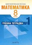 Учебна тетрадка № 1 по математика за 8. клас - Здравка Паскалева, Мая Алашка, Райна Алашка - книга