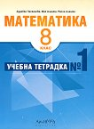 Учебна тетрадка № 1 по математика за 8. клас - Здравка Паскалева, Мая Алашка, Райна Алашка -