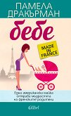 Бебе made in France - Памела Дракърман - книга