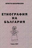 Етнография на България - Христо Вакарелски - книга