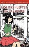 Феята Розичка и българските деца по света - книга 1: Мая и концертът на талантите - Зорница Иванова -