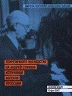 Теоретичното наследство на Андрей Стоянов. Източници, аспекти, проекции - Милена Георгиева Шушулова-Павлова -