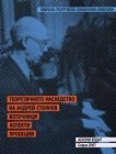 Теоретичното наследство на Андрей Стоянов. Източници, аспекти, проекции - помагало