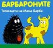 Барбароните: Теленцата на Мама Барба - детска книга