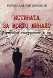 Далеч без родина - книга 3: Истината за моето минало. Държавна сигурност и аз - Борислав Чипориков -