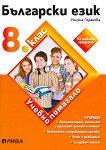 Учебно помагало по български език за избираемите учебни часове за 8. клас - учебна тетрадка