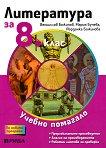 Учебно помагало по литература за избираемите учебни часове за 8. клас - Венцислав Божинов, Мария Бунева, Йорданка Божинова -