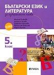 Учебно помагало по български език и литература за избираемите учебни часове за 5. клас -
