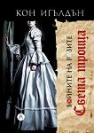 Войните на Розите - книга 2: Света троица - Кон Игълдън - книга